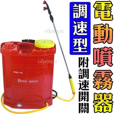 電動噴霧器(附調速開關)16公升噴霧桶 電動噴霧機 澆水器.噴農藥桶 噴藥機*15917*