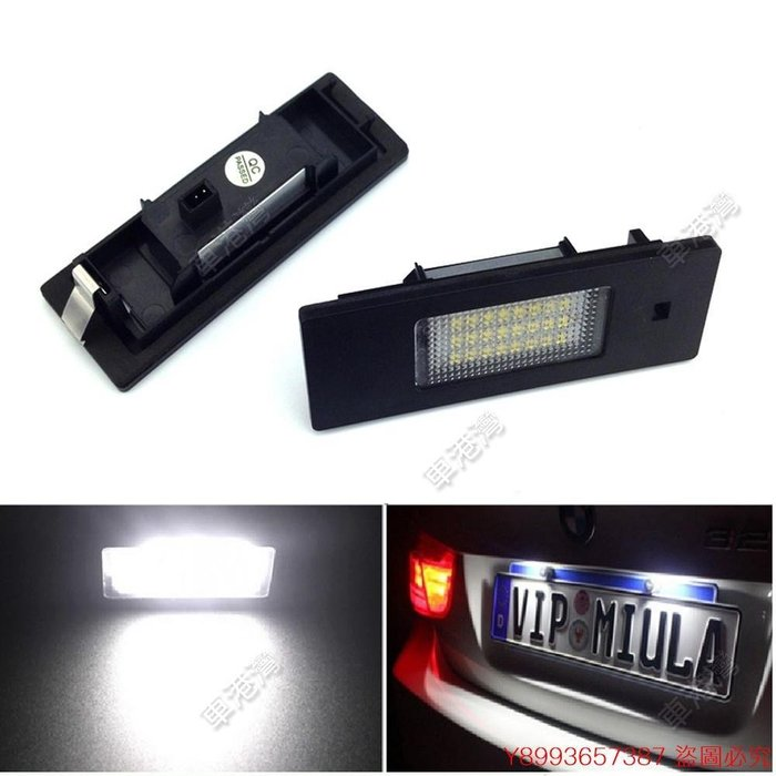 18SMD阿爾法羅密歐牌照燈W8 147 BZ/DS 2000 LED牌照燈原車位
