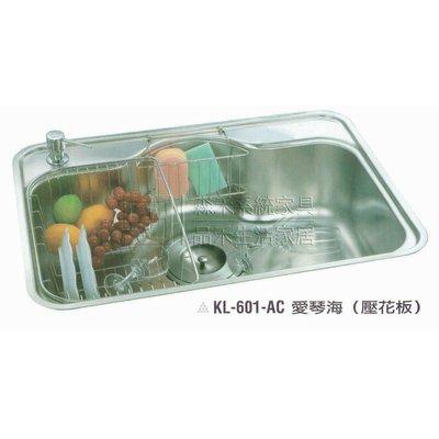 【品禾家居】KL-601-AC愛琴海(壓花板)(可來電議價)(量多價另議)(買貴通報)(C07-107五金-水槽)
