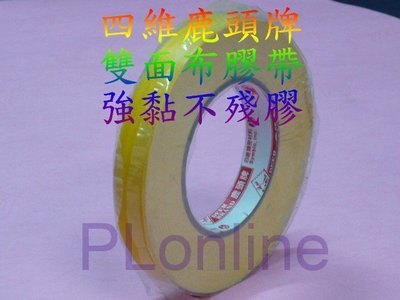 【保隆PLonline】含稅價 24mm*13捲鹿頭牌㊣公司貨 雙面布膠帶/萬黏膠帶/鹿頭牌布膠帶/小黃雙面膠