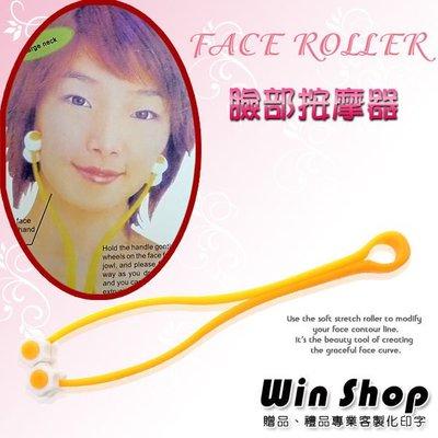 【贈品禮品】A1198小臉滾輪按摩器/Y型瘦臉臉部按摩棒促進血液循環