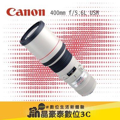 Canon EF 400mm f5.6 L USM 鏡頭 晶豪野3C 專業攝影 公司貨 店取優惠價 請先洽詢貨況
