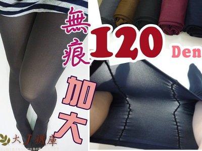 J-44 120丹無痕加大褲襪【大J襪庫】XXXXL加大尺碼絲襪-彈力襪健康襪壓力襪微透膚-加片加檔孕期孕婦襪-女膚黑灰