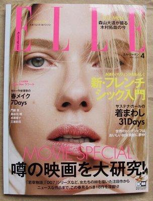 ELLE JAPON 20年4月:Scarlett Johansson+門脇麥+水原希子+三吉彩花+森山大道×木村拓哉
