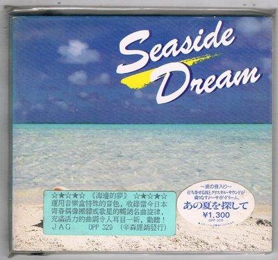 [鑫隆音樂]音樂CD-Seaside Dream:海邊的夢   [OPP329]   全新/免競標