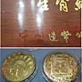 《打貓堡》章~早期【生肖紀念章】《上海造幣廠》一盒6個合拍~有原木盒(E1406)