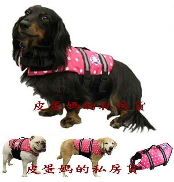 【 寵物專業救生衣】波點-圓點 狗狗救生衣、玩水必備,開心戲水.狗泳衣-大狗專用.大型犬