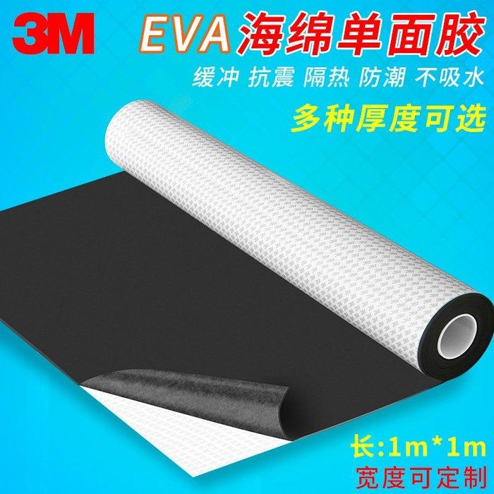 3M黑色海綿膠帶EVA強力泡綿防震密封條單面泡沫墊雙面泡棉單面膠(規格尺寸不同價格不同)
