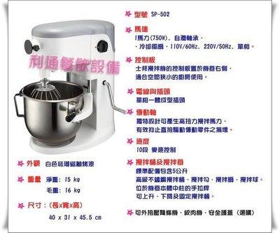 《利通餐飲設備》士邦 5L-桌上型攪拌機+透明蓋  5公升 SP-502 全新 另有8L、~1貫攪拌機