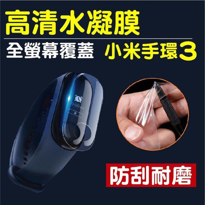 樂賣3C 小米手環3 保護貼 水凝膜 PET 6D 曲面 保護膜 防刮 防水 防爆 米家 防刮 防撞