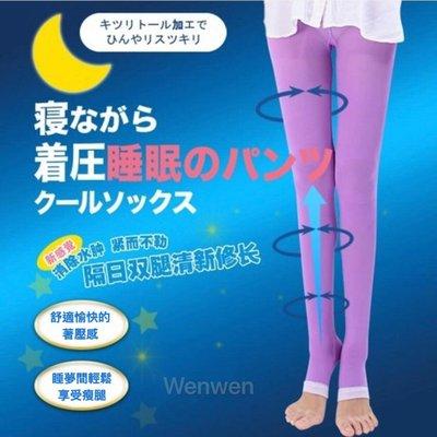 現貨《日本夜間睡眠加壓美腿襪680D纖腿襪》褲襪 連身襪 減肥 瘦身 美腿 瘦大腿 瘦小腿 美腿襪 瘦腿襪 QTTO