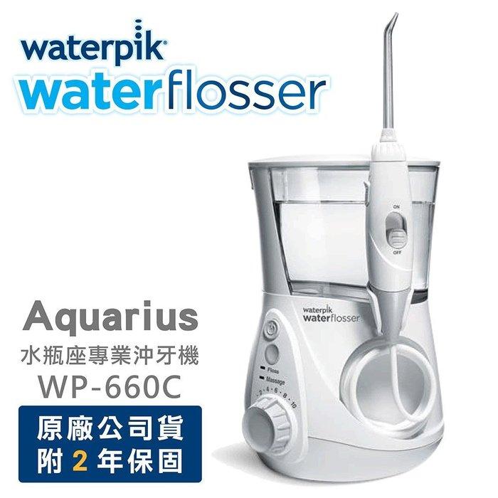 【美國Waterpik】水瓶座專業沖牙機WP-660C 原廠公司貨 兩年保固