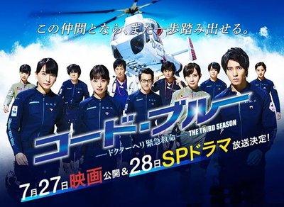 電影現貨《Code Blue/空中急診英雄/緊急救命 特别篇SP:另一個戰場》