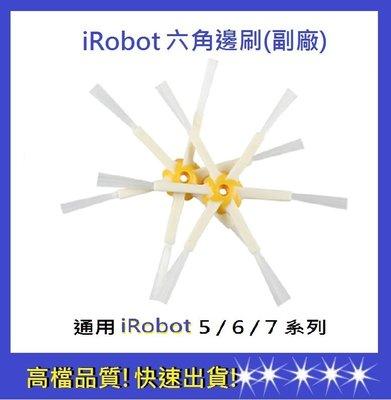 現貨【依彤】iRobot六角刷 5/6/7系列通用 六角邊刷 iRobot刷子 iRobot掃地機器人邊刷 掃地機配件5