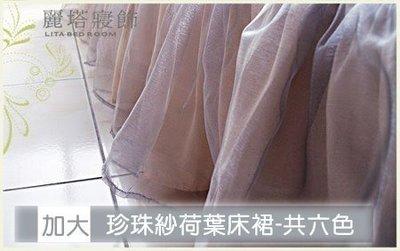 - 麗塔寢飾 - 雙層珍珠紗荷葉床裙 -【 雙人加大下標區 (共6色)】-可訂製/歡迎詢問
