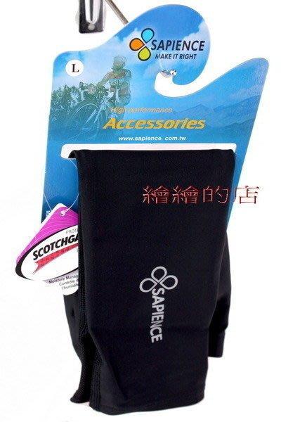 【繪繪】SAPIENCE 抗UV 掌中型專業防曬透氣袖套 黑 白 二款 台灣製 自行車 機車 戶外活動