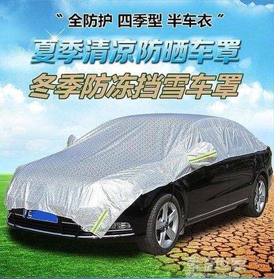 汽車遮陽罩半罩半車衣鋁膜汽車防曬隔熱罩清涼罩汽車遮陽傘太陽傘igo