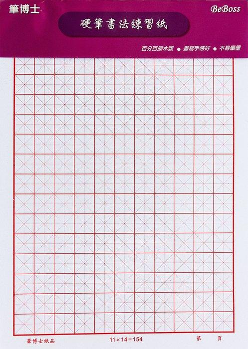 【Penworld】筆博士 硬筆書法練習用紙 5入/包