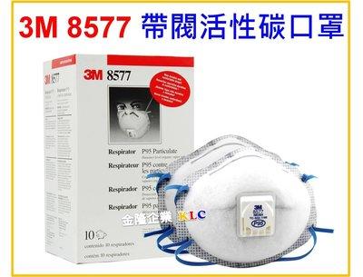 【上豪五金商城】3M 8577 P95 帶閥型活性碳口罩(10只/盒) 沙塵暴 PM2.5微粒