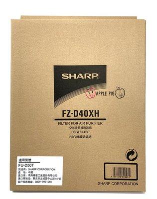 原廠 SHARP 夏普 FU-D50T 專用 HEPA濾網 FZ-D40XH  FU-D50T-R/ W 新北市