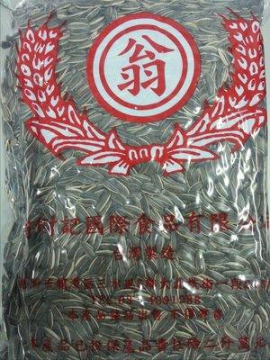好吃零食小舖~翁財記 花瓜子/葵花瓜子 量販包5斤(3000g) $400