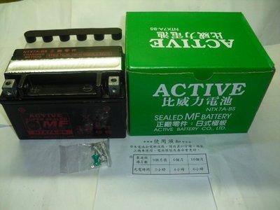 YC騎士 _比威力 7號 機車電池 電瓶.YTX7A~BS.GTX7A~BS.摩托車電池1