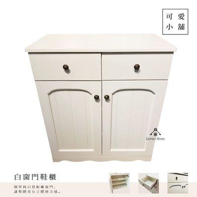 (台中 可愛小舖)純白 雕窗門 雙門 雙抽 實木 台灣製 鞋櫃 玄關櫃 三層格 收納