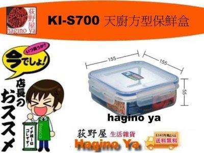 荻野屋  KI-S700 天廚方型保鮮盒  密封罐 保鮮罐 儲存罐 冷藏盒 密封盒 6入 KIS700  直購價