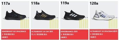 [五星上將] adidas 女跑步鞋-2(勿下標)(請一定要看商品描述)