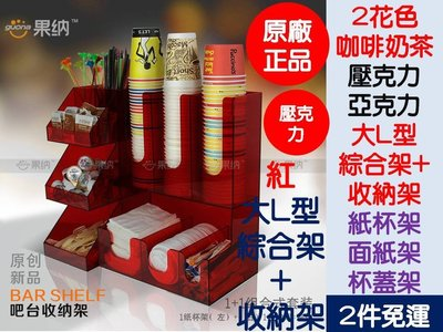 [Special Price] bnm《免運》2款 壓克力 紙杯架 杯蓋 紙巾 奶球 糖包 刀叉 吸管 大L型綜合架+收納架 二合一組合架