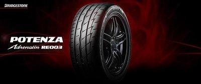 全新輪胎 BRIGESTONE 普利司通 RE003 215/ 50-17 91W (含裝) 泰國製造 新北市