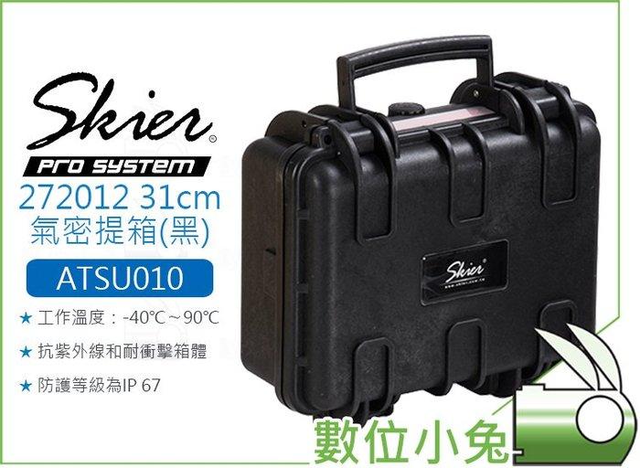 數位小兔【Skier ATSU010 272012 31cm 氣密提箱 黑】防水箱 手提箱 防潮箱 附泡棉 防撞 氣密箱