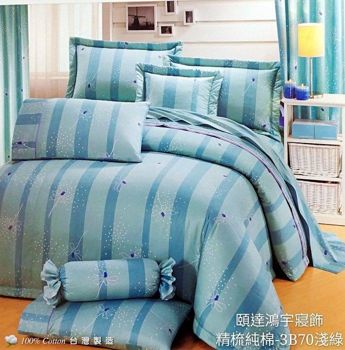 [頤達鴻宇寢飾]超值台灣製造雙人6*7(180 x 210cm)純美國棉100%薄被套(全A版-3B70-綠)