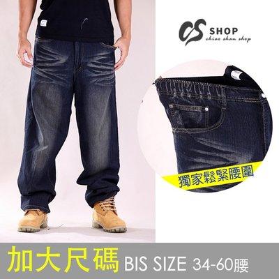 【CS衣舖】加大尺碼 34-48腰 造型刷色 伸縮腰圍 高彈性 牛仔褲 長褲 0877 -2