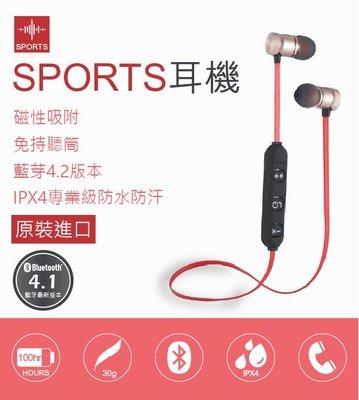 【刀鋒】SPORTS耳機 防汗水/重低...