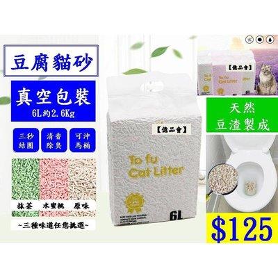 【億品會】6L(約2.6Kg) 純天然 豆腐砂 松木貓砂 松木砂 木屑砂 鼠砂 兔砂 貓砂盆 水晶砂 豆腐貓砂