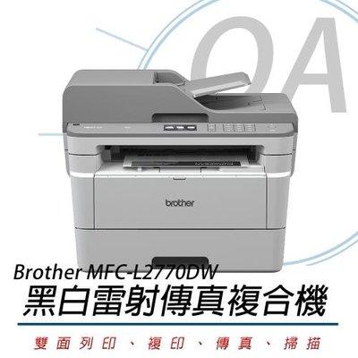 【Brother MFC-L2770DW】含稅※三年保 碳粉兩支 加贈電暖器 無線黑白雷射全自動雙面複合機