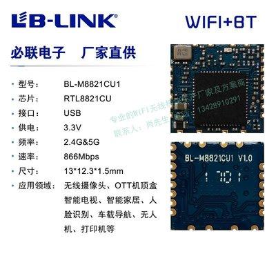 Realtek RTL8821CU芯片 雙頻2.4+5.8G wifi+BT藍牙 WiFi無線模塊