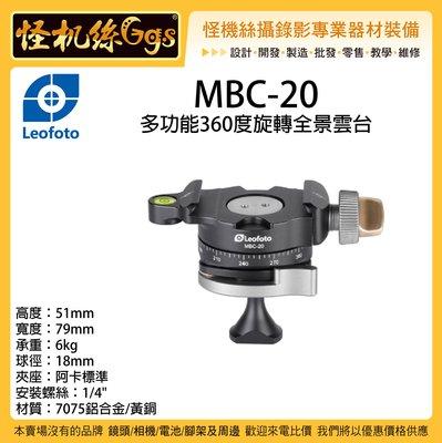 怪機絲 Leofoto 徠圖 MBC-20 多功能360度旋轉全景雲台 相機 手機 攝影機 拍照 承重6kg 水平雲台