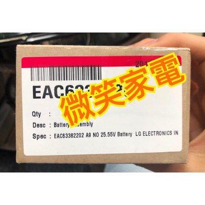 【微笑家電】全新 原廠 LG  A9 A9+無線吸塵器 電池 適用 A9MASTER2X A9PSMOP2 等/ 公司貨