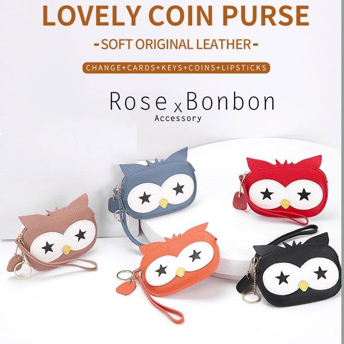 日韓真皮貓頭鷹零錢包 牛皮軟面 皮夾錢包 信用卡包 鑰匙證件包 收納硬幣包 Rose Bonbon
