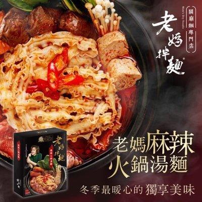 【老媽拌麵】麻辣火鍋湯麵 (1入/盒)  一人獨享的麻辣火鍋