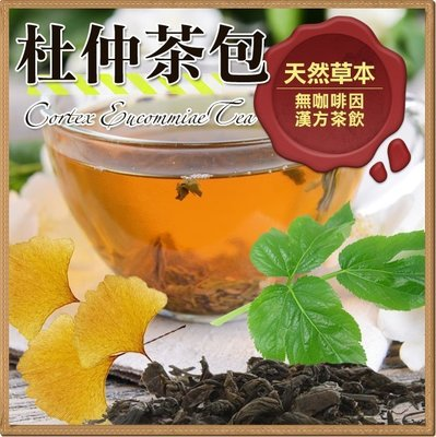 杜仲茶包 天然草本茶 1包(15小包) 養生健康 無咖啡因 另有杜仲茶散茶 另有多款養生茶飲 【全健健康生活館】