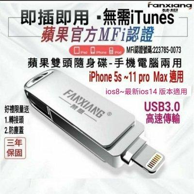 現貨已到!上架優惠中 梵想 iphone 系列  F383手機雙頭隨身碟  64GB 手機電腦 平板 USB都可用OTG