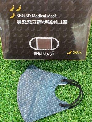 台灣製造BNN成人3D壓條口罩10/入150元