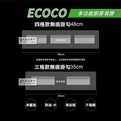 ECOCO 廚房置物架 背膠專區 三格調味盒 四格調味盒 背膠 無痕免釘