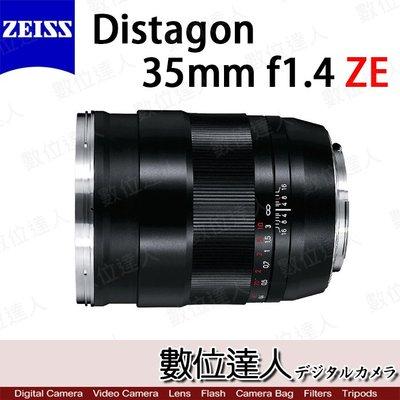 【數位達人】Zeiss 蔡司 平輸 Distagon T* 35mm f1.4 ZE / 35/1.4 Canon