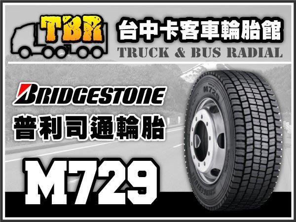 【台中卡客車輪胎館】普利司通 BRIDGESTONE M729 315/80R22.5 請來電洽詢