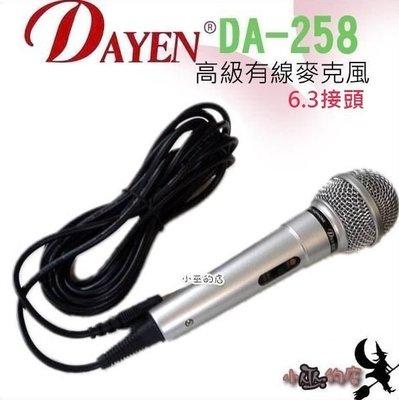 「小巫的店」實體店面*(DM-258)Dayen有線麥克風(6.3接頭)‥老師上課 市場叫賣