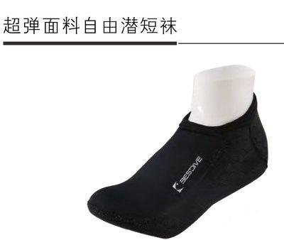 Bestdive 布面3mm超彈短筒 黑色潛水襪  白色潛水襪